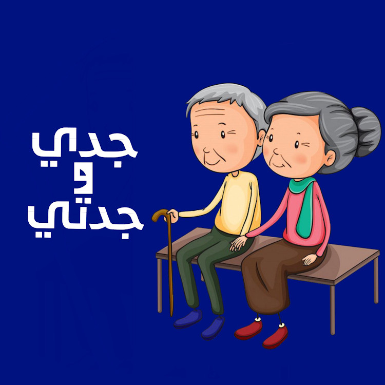 نصيحة الجدة لتكوني زوجة حنون