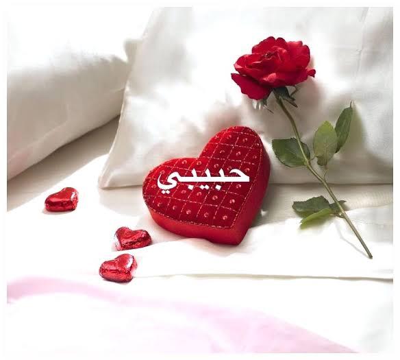 عبارات رومانسية فعالة تقوليها لزوجك لحياة زوجية متجددة (١)