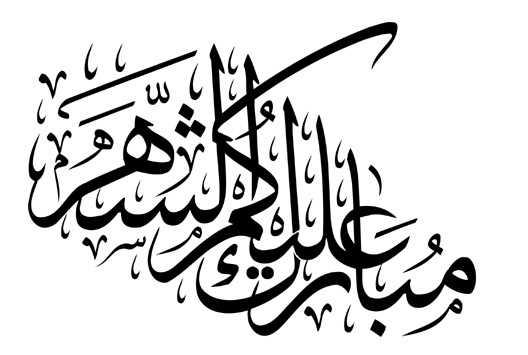 تهنئة من برنامجكم الملكة بحلول شهر رمضان: كل عام وأنتم بخير!